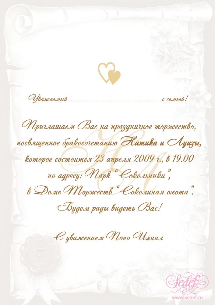 Приглашения на свадьбу для печати
