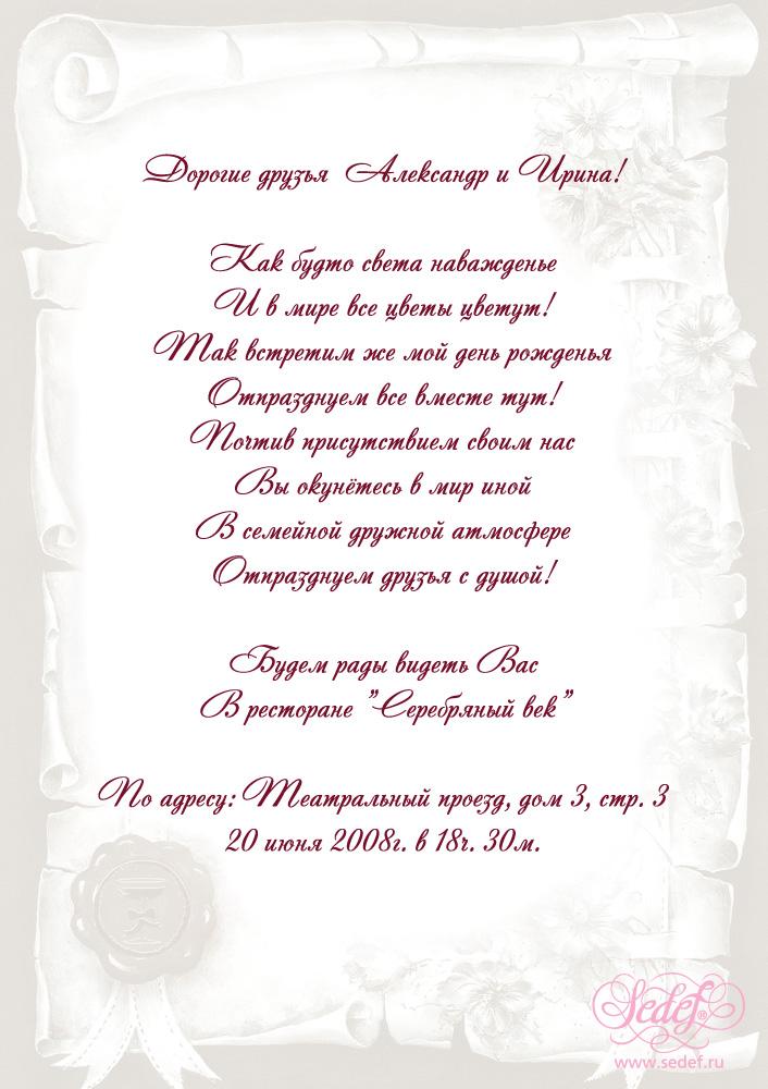 Пригласительные открытки к свадьбе